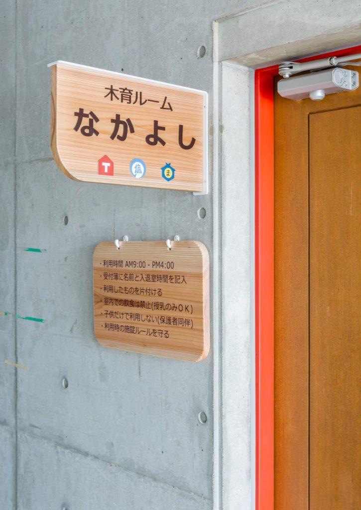 W1024Q75_mokuiku_room_001