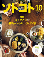 201610_cover